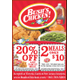 Enjoy 2 Meals w Drink for Just 10 at Bushs Chicken in Victoria Cuero and Port Lavaca - Feb 02 2017 1225AM